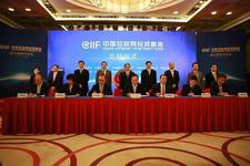 China Launches A $14.6 Billion National Internet Investment Fund